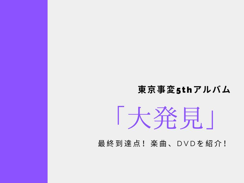 歌詞 開化 新しい 文明 東京事変 新しい文明開化