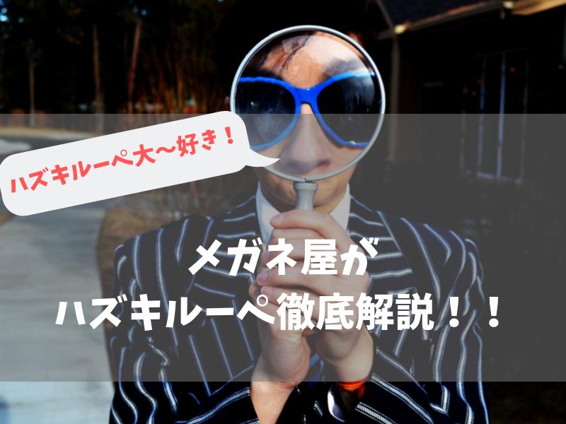 hazuki-top