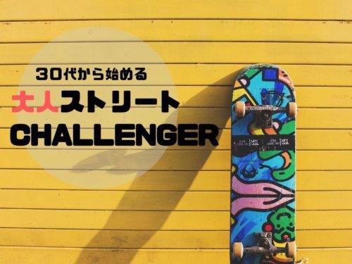 challenger-top