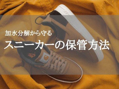 sneakers-storage-top