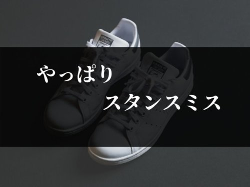 stansmith-top