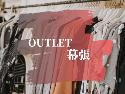 outlet-top
