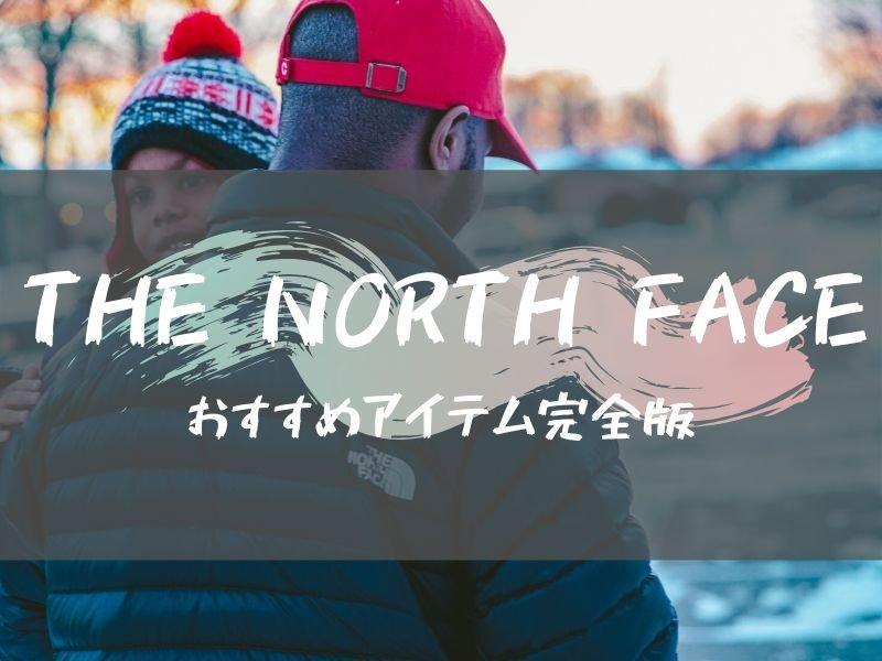 north-popular-top