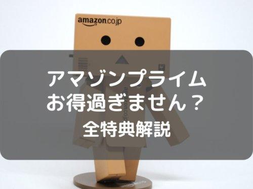 amazon-prime-top