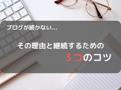 blog-keizoku-top
