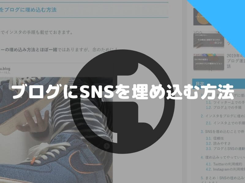 blog-sns-top