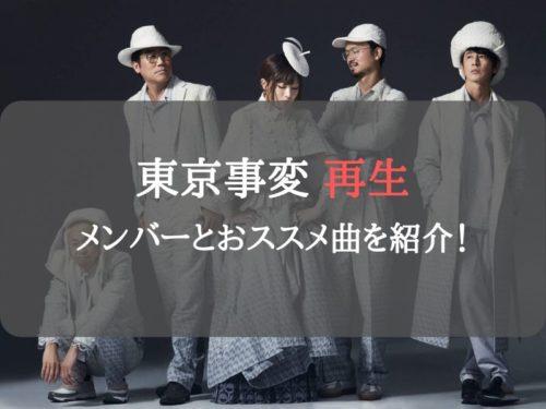 tokyoincidents-saisei-top