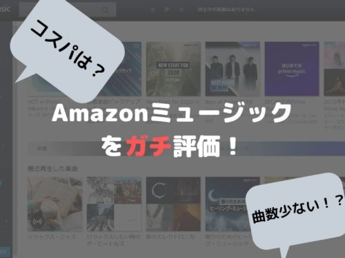 amazon-music-review
