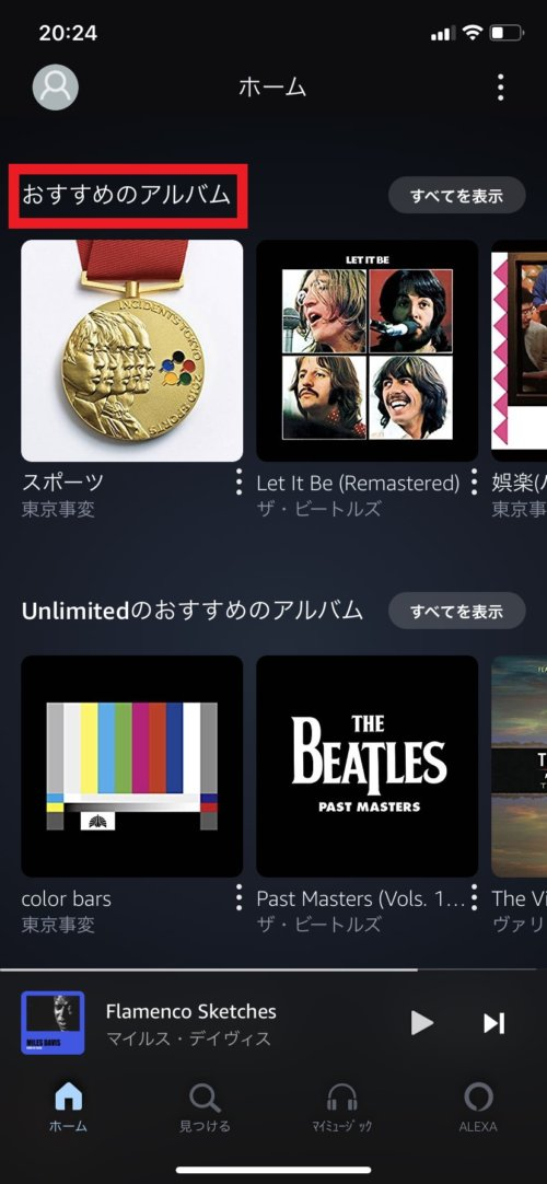 Amazonミュージックのおすすめアルバム