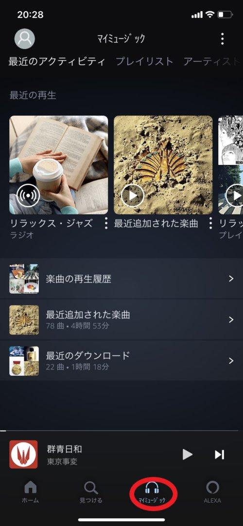 Amazonミュージックのマイミュージック画面