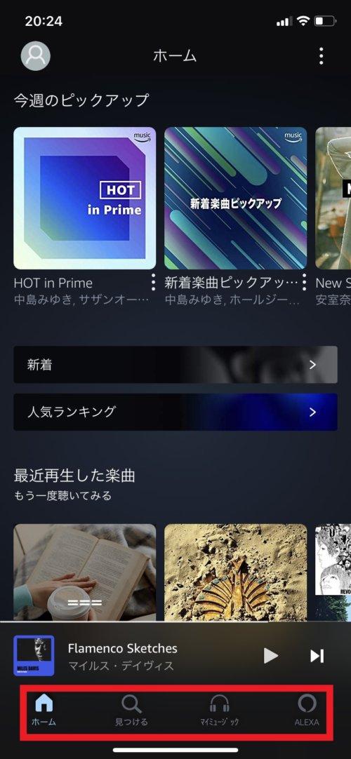 Amazonミュージックのホーム画面
