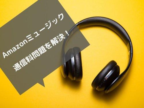 amazon-music-top