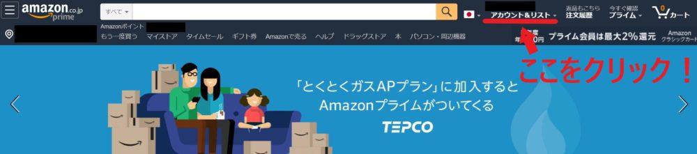 アマゾン無料期間確認