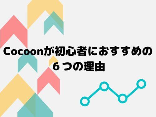 cocoon-top
