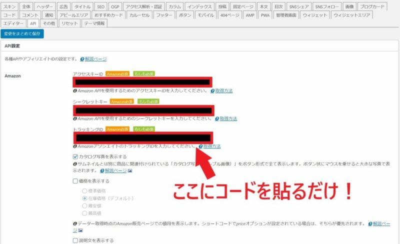 コクーンAPIコード